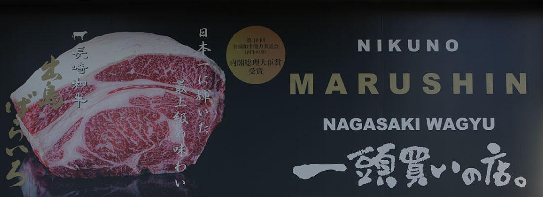 肉のマルシン 店舗情報