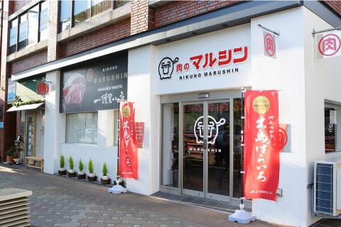 肉のマルシン 本店